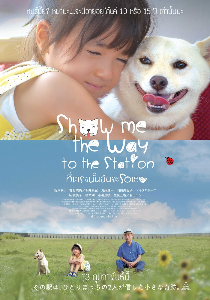 Show-Me-Way-Station-Poster-Thai