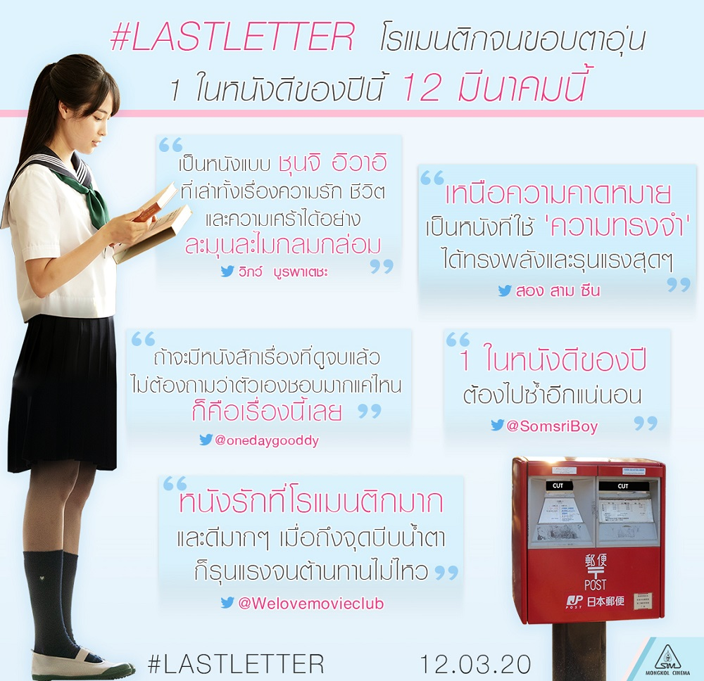 Last-Letter-Review-TH01