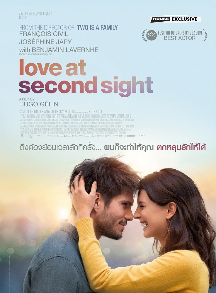 Love-Second-Sight-FR-Poster-TH02