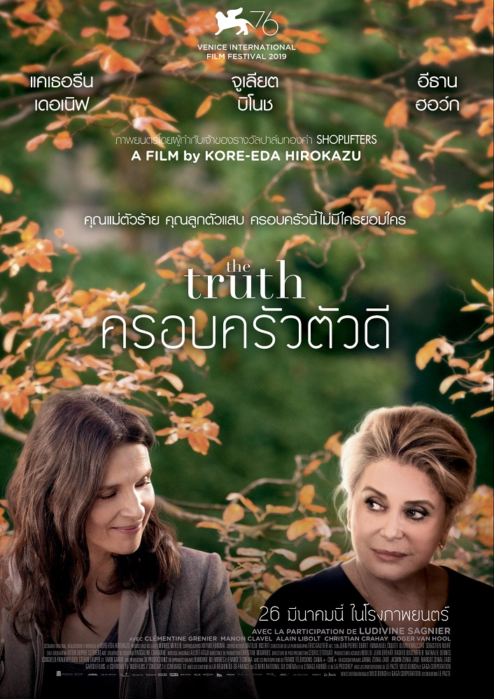 Truth-Koreeda-Poster-Thai02