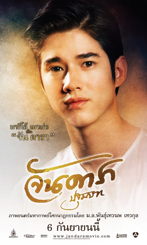 Jan-Dara-Beginning-Poster02-1