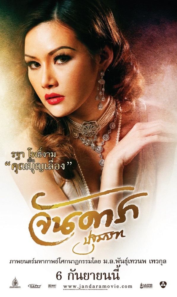 Jan-Dara-Beginning-Poster03-1
