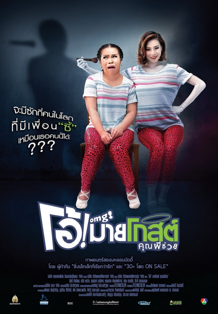 Oh-My-Ghost-Poster02-1