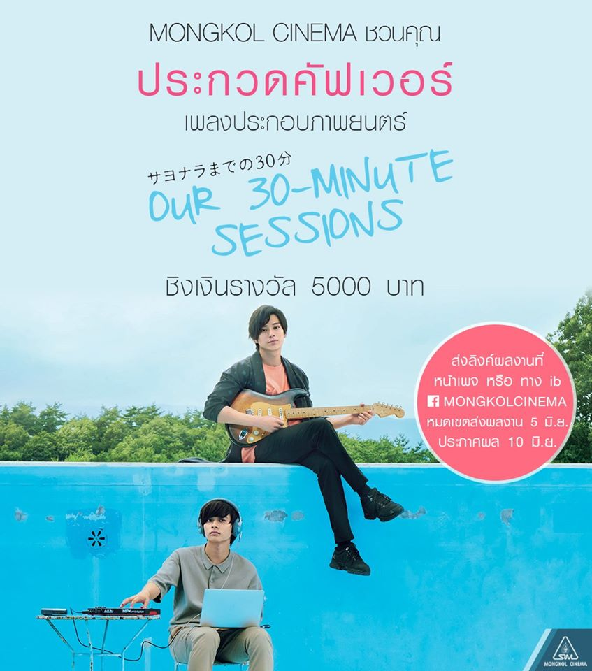 Our-30-Minute-Sessions-Cover-Contest