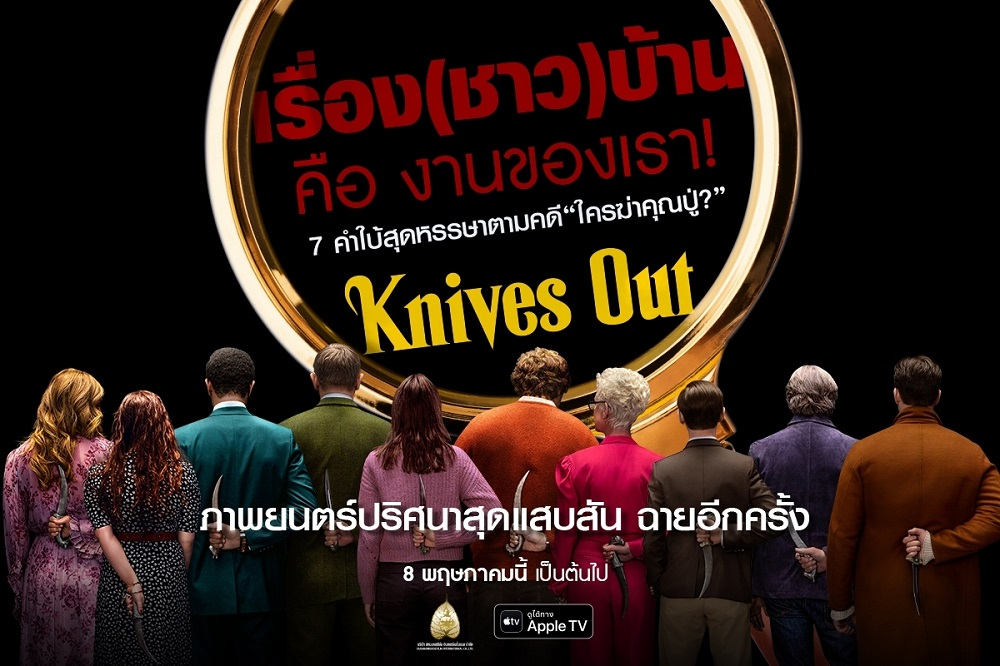 Knives-Out-AppleTV00