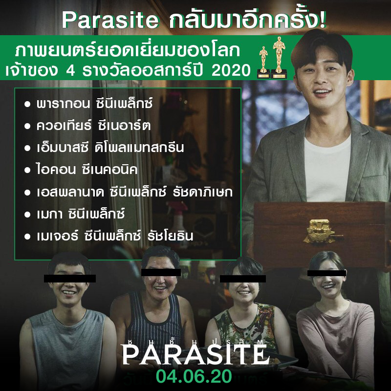 Parasite-Cinema-Re-Release-4-June-2020