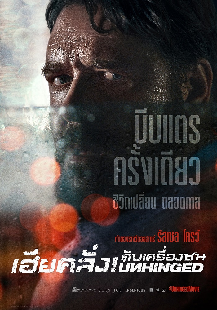 Unhinged-Poster-Thai01