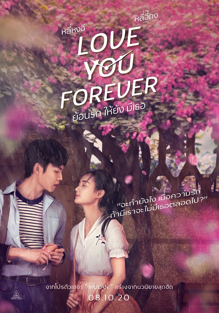 Love-You-Forever-Poster-TH