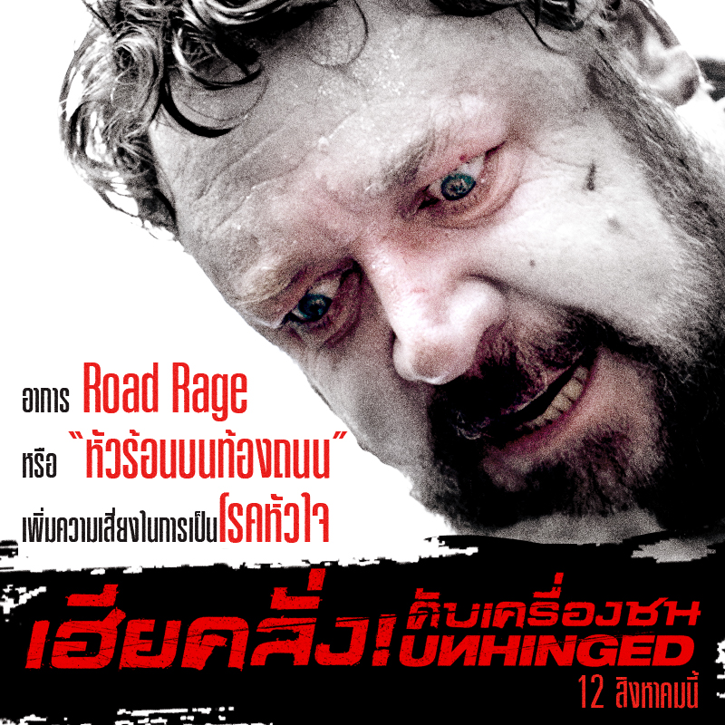 Unhinged-Road-Rage-Info01