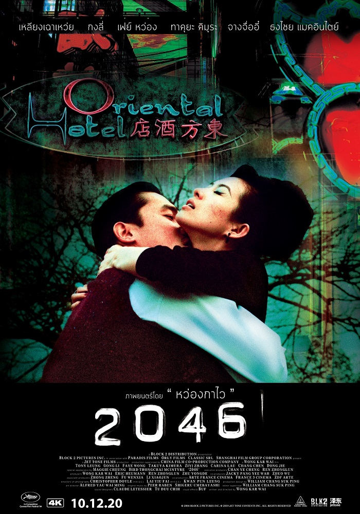 2046-4K-Poster-TH