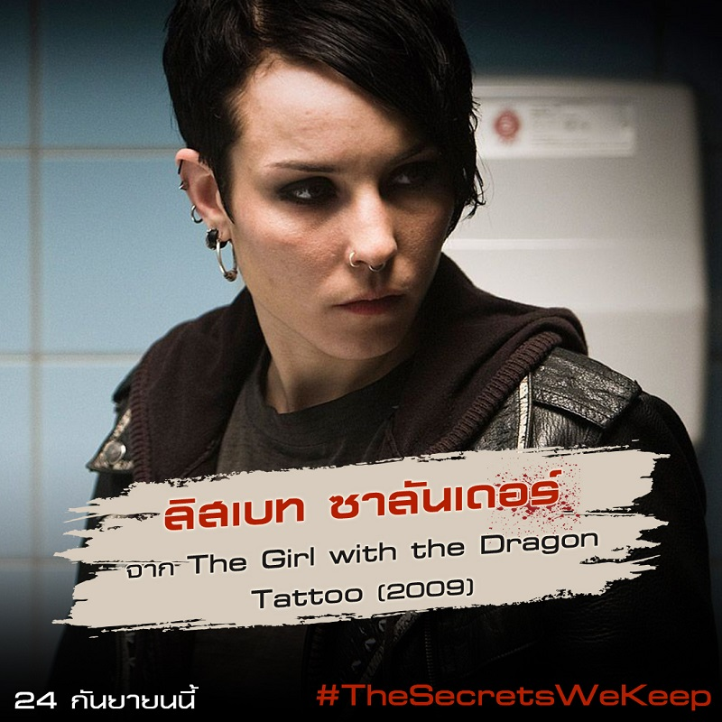The-Secrets-We-Keep-Noomi-5-Roles01