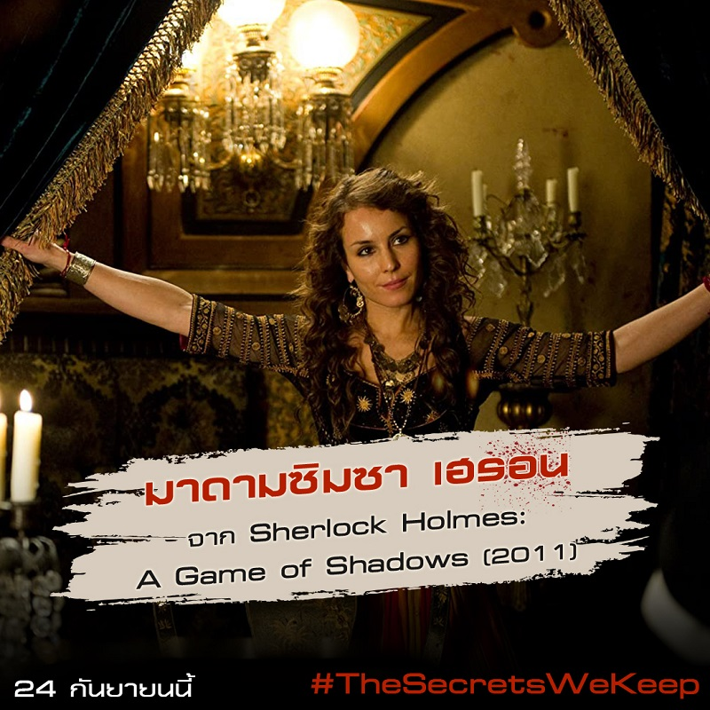 The-Secrets-We-Keep-Noomi-5-Roles02