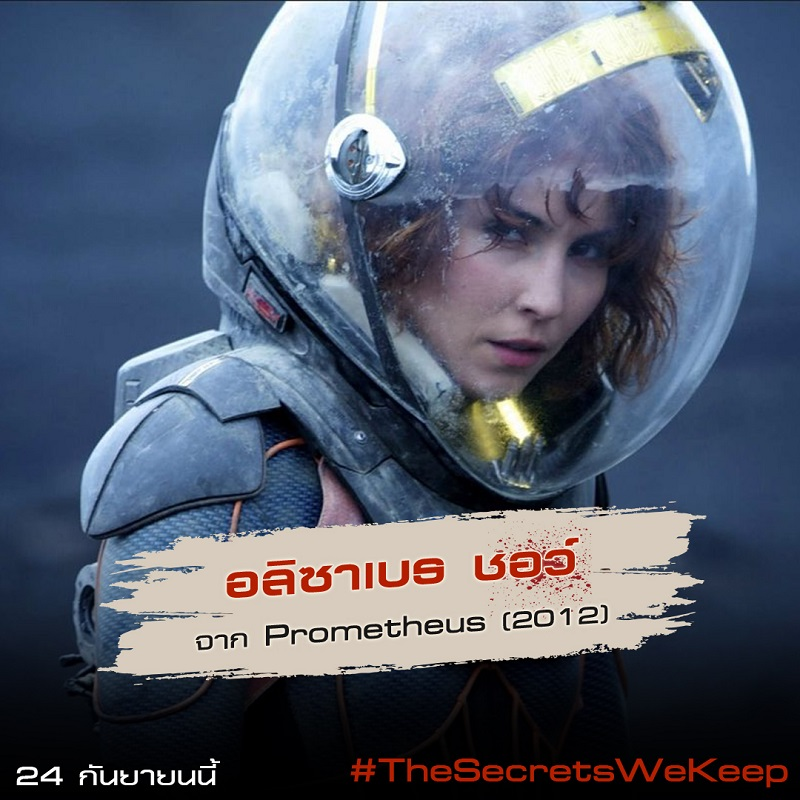 The-Secrets-We-Keep-Noomi-5-Roles03