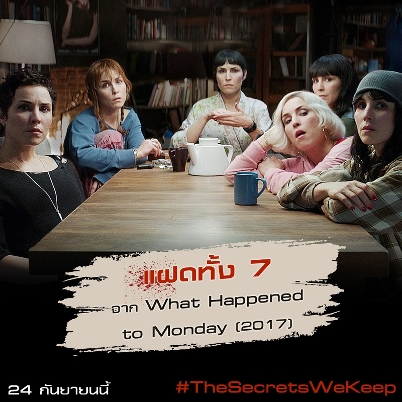 The-Secrets-We-Keep-Noomi-5-Roles04
