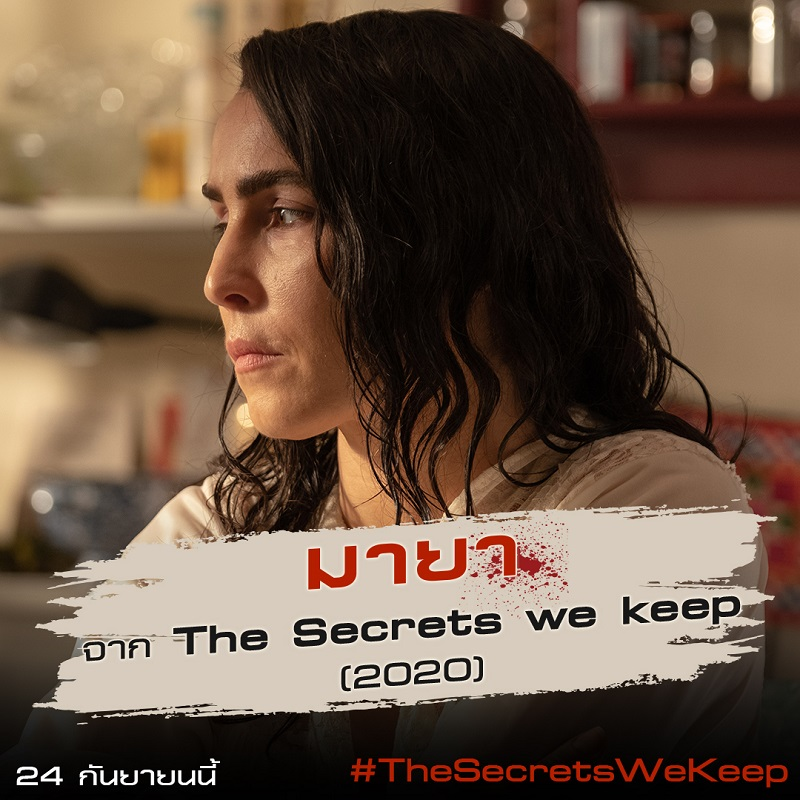 The-Secrets-We-Keep-Noomi-5-Roles05
