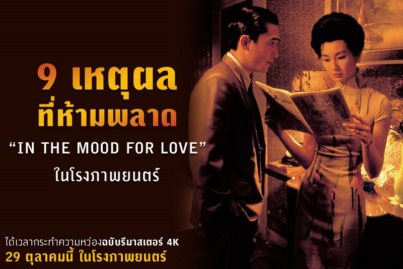 In-the-Mood-for-Love-9-Trivia00