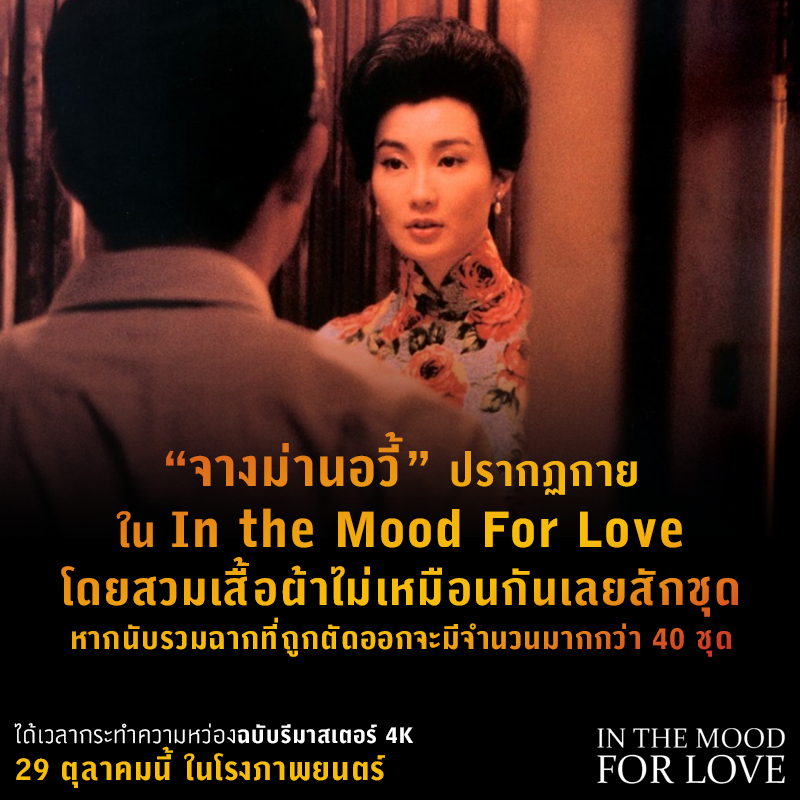 In-the-Mood-for-Love-9-Trivia07