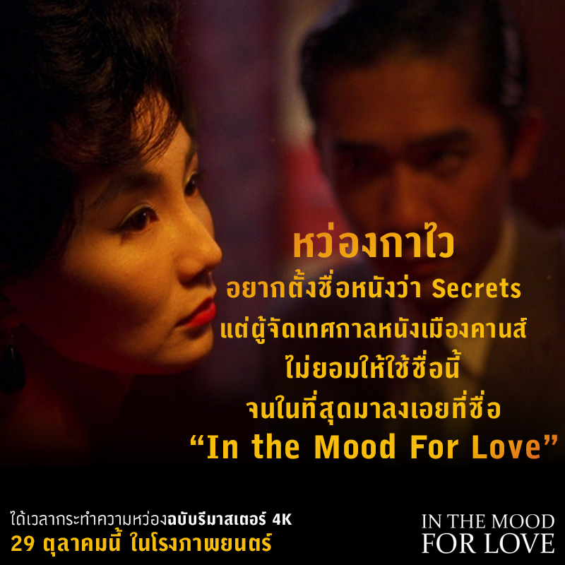 In-the-Mood-for-Love-9-Trivia08