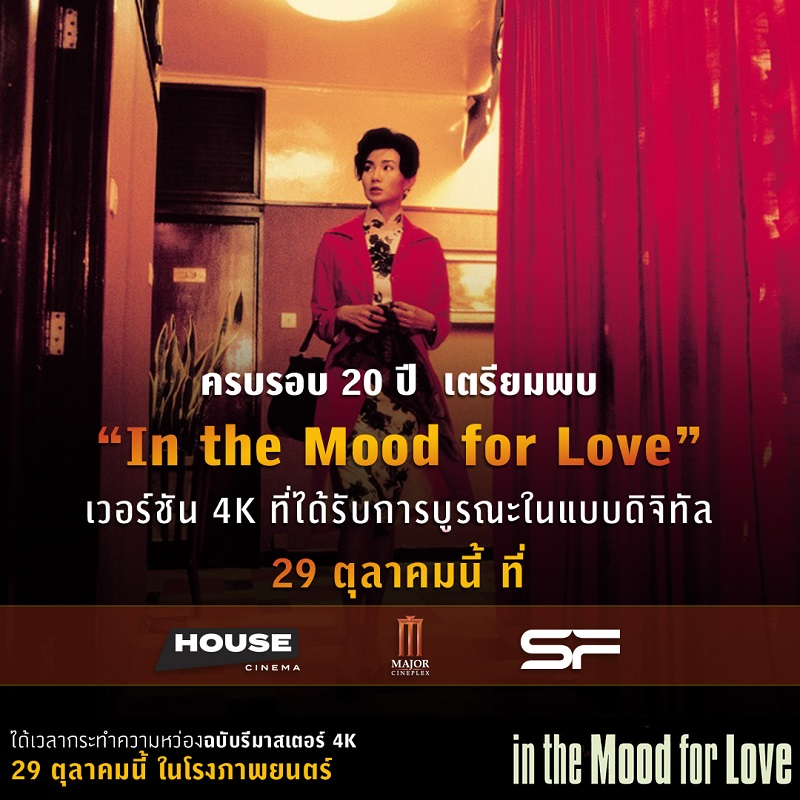 In-the-Mood-for-Love-9-Trivia09