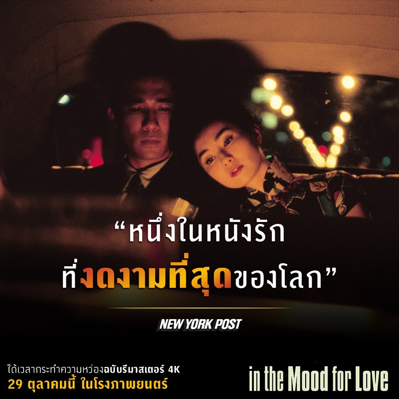 In-the-Mood-for-Love-Intl-Review02