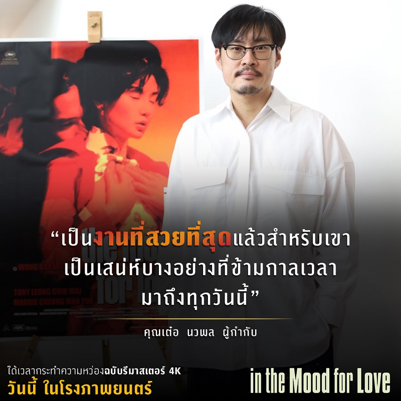 In-the-Mood-for-Love-TH-Review03