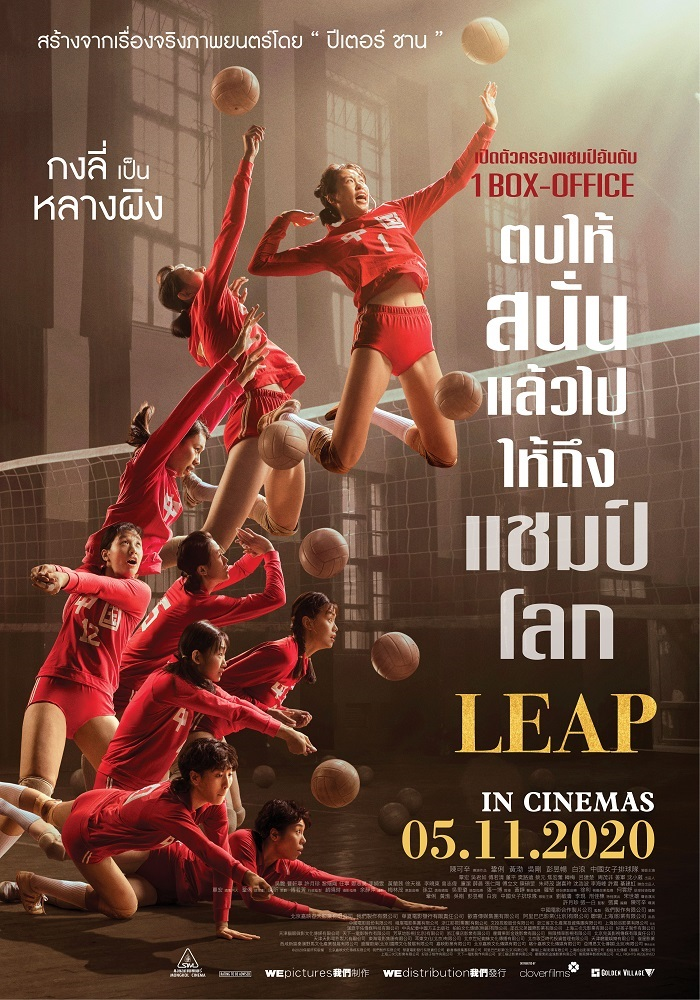 Leap-Poster-TH