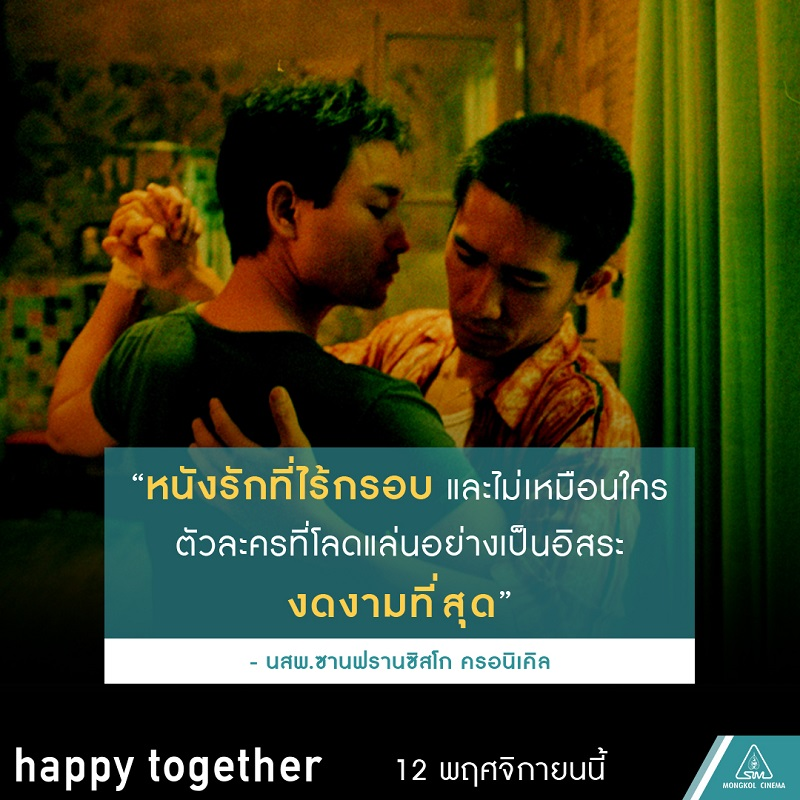Happy-Together-Intl-Review01