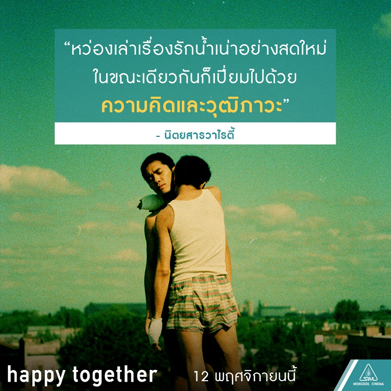 Happy-Together-Intl-Review02