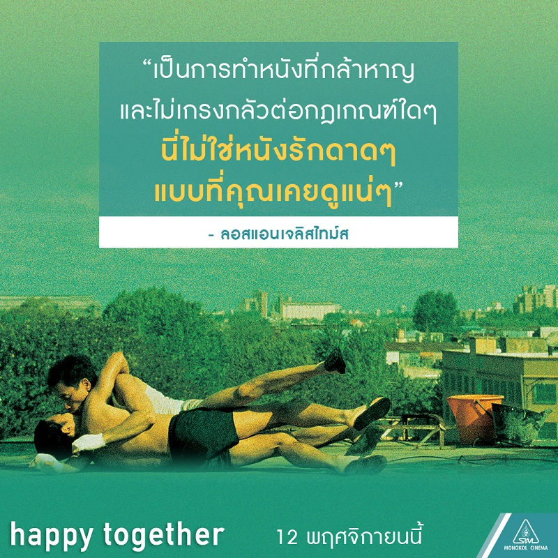 Happy-Together-Intl-Review03
