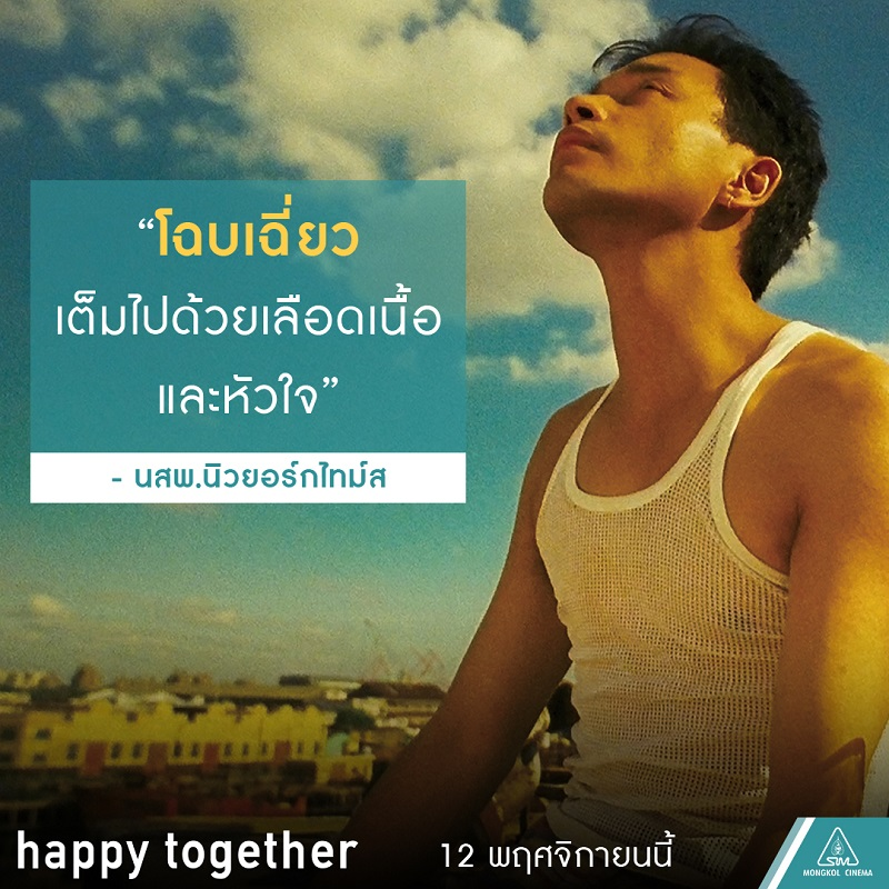 Happy-Together-Intl-Review04