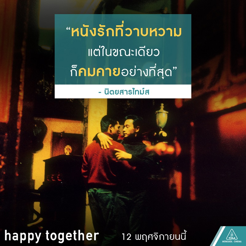 Happy-Together-Intl-Review05
