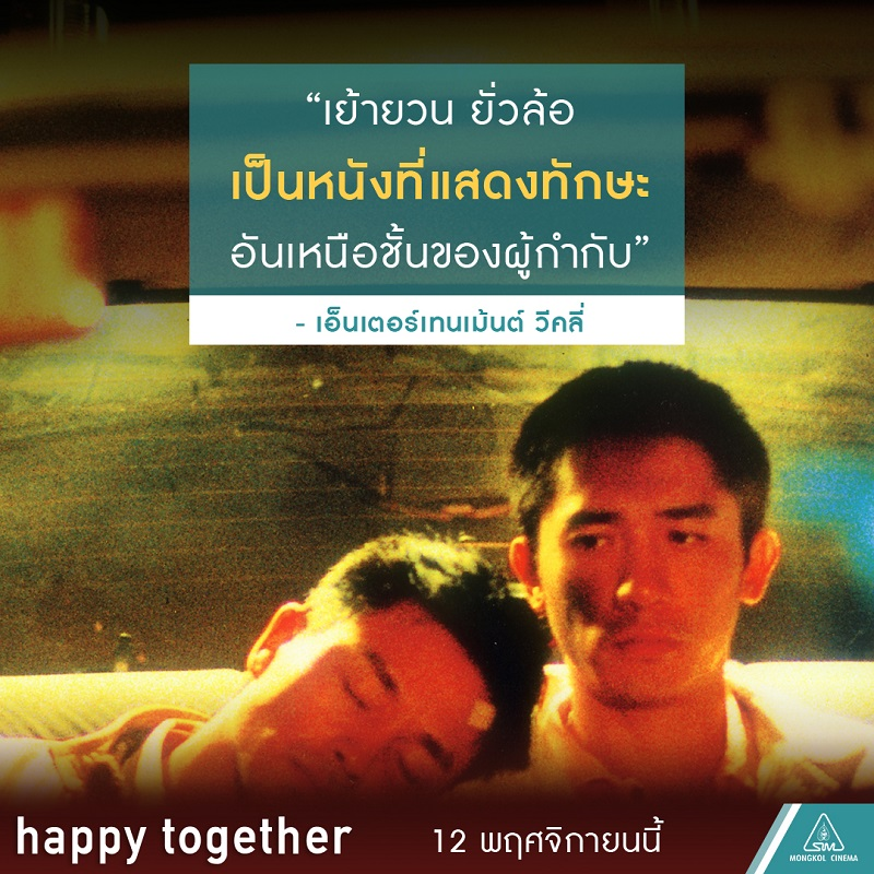 Happy-Together-Intl-Review06