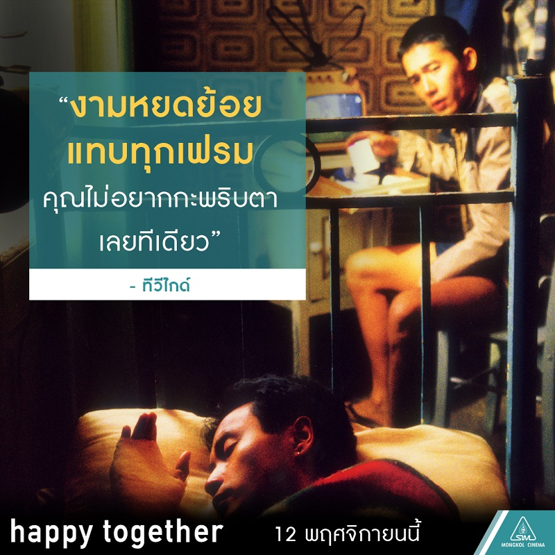 Happy-Together-Intl-Review07