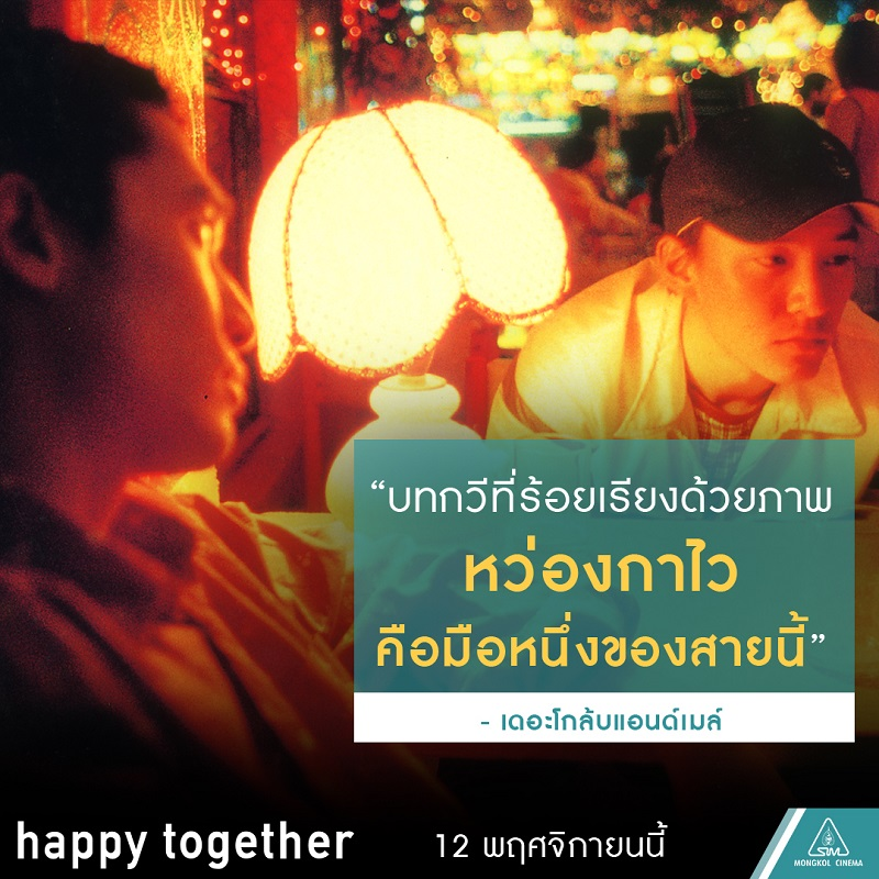 Happy-Together-Intl-Review08