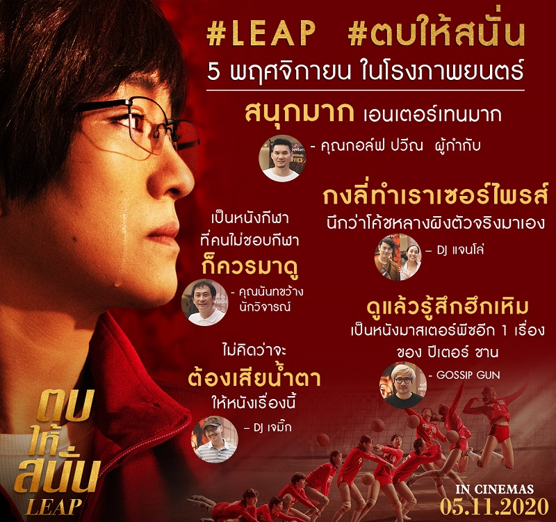 Leap-Review-TH-Info