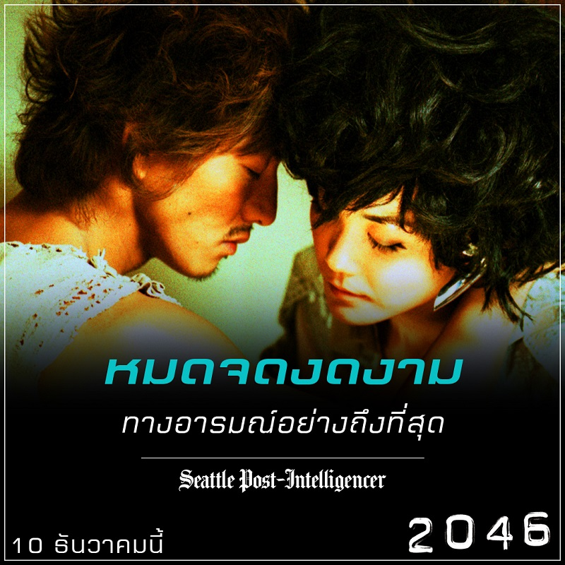 2046-Intl-Review01