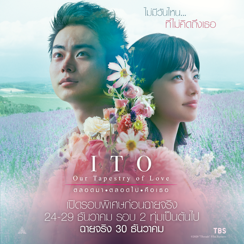 Ito-Tapestry-Sneak-Preview-Info