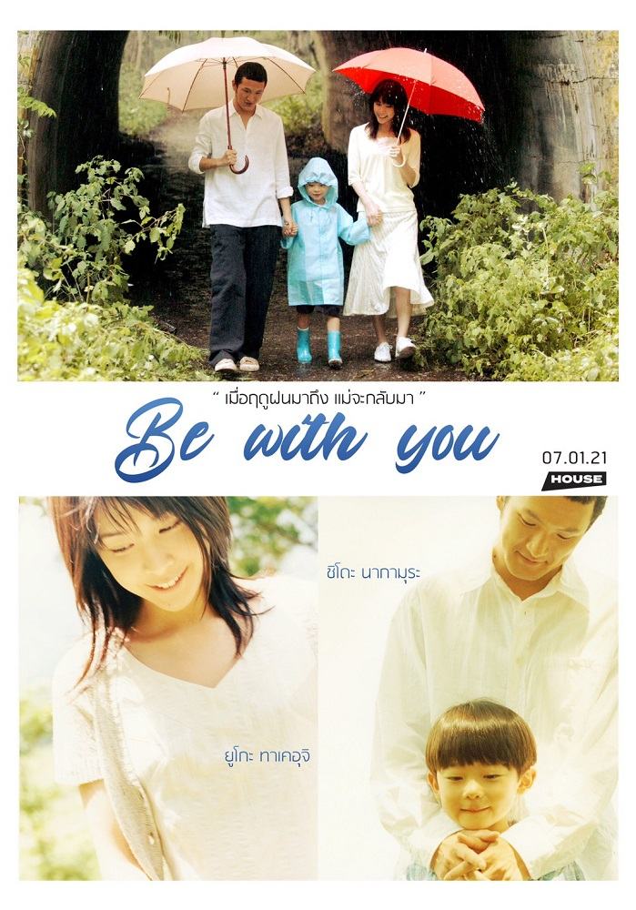 Be-With-You-2004-Poster-House-Samyan