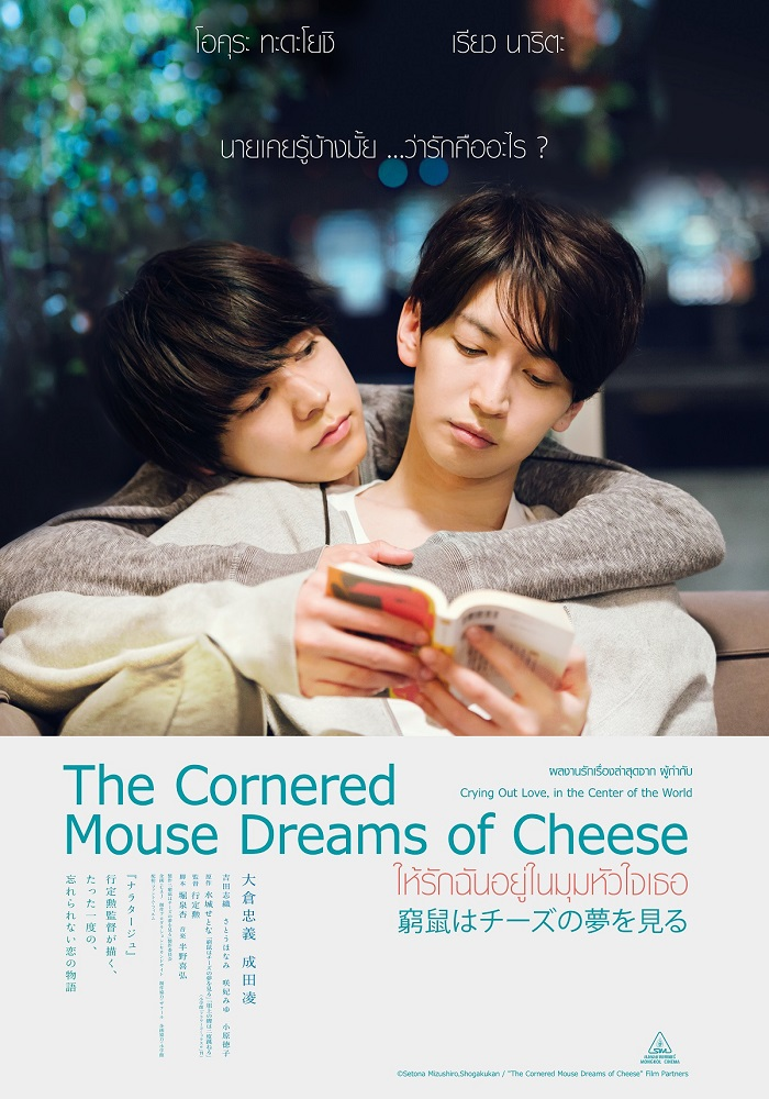 Cornered-Mouse-Dreams-Cheese-Poster-TH