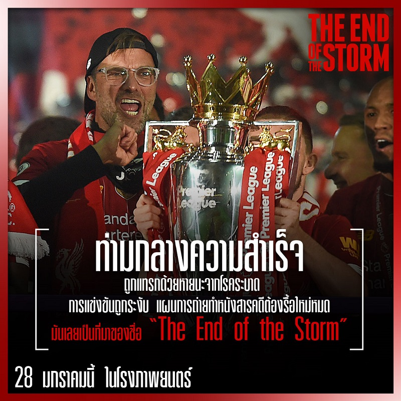 End-Storm-Liverpool-Doc-Must-See01