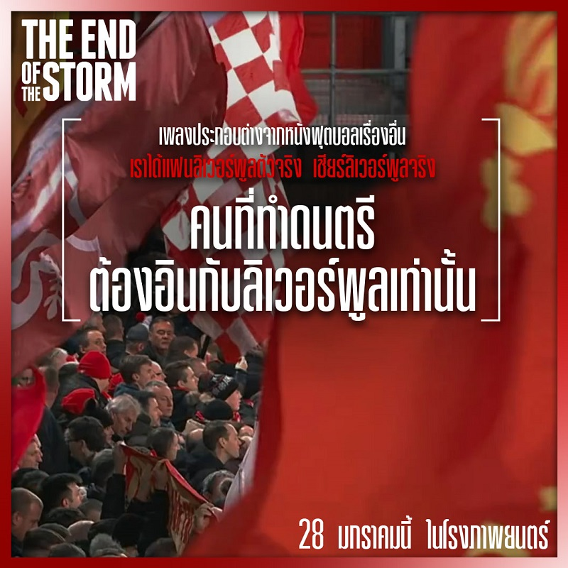 End-Storm-Liverpool-Doc-Must-See03
