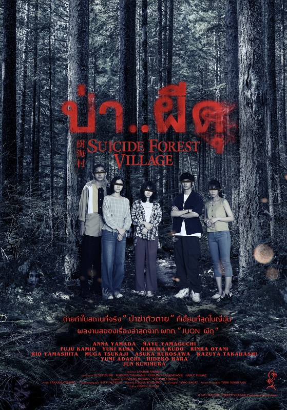 Suicide-Forest-Village-Poster-TH-s01