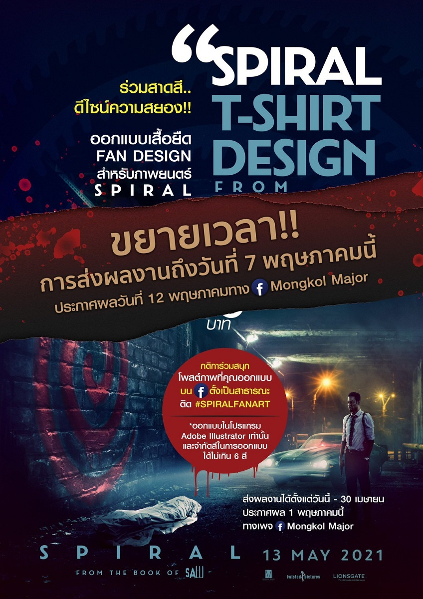 Spiral-Saw-Design-T-Shirt-TH02