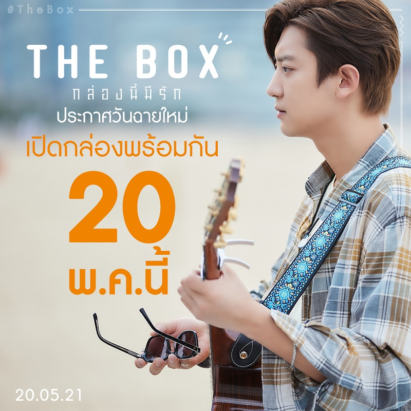 The-Box-Kor-New-Release-Date