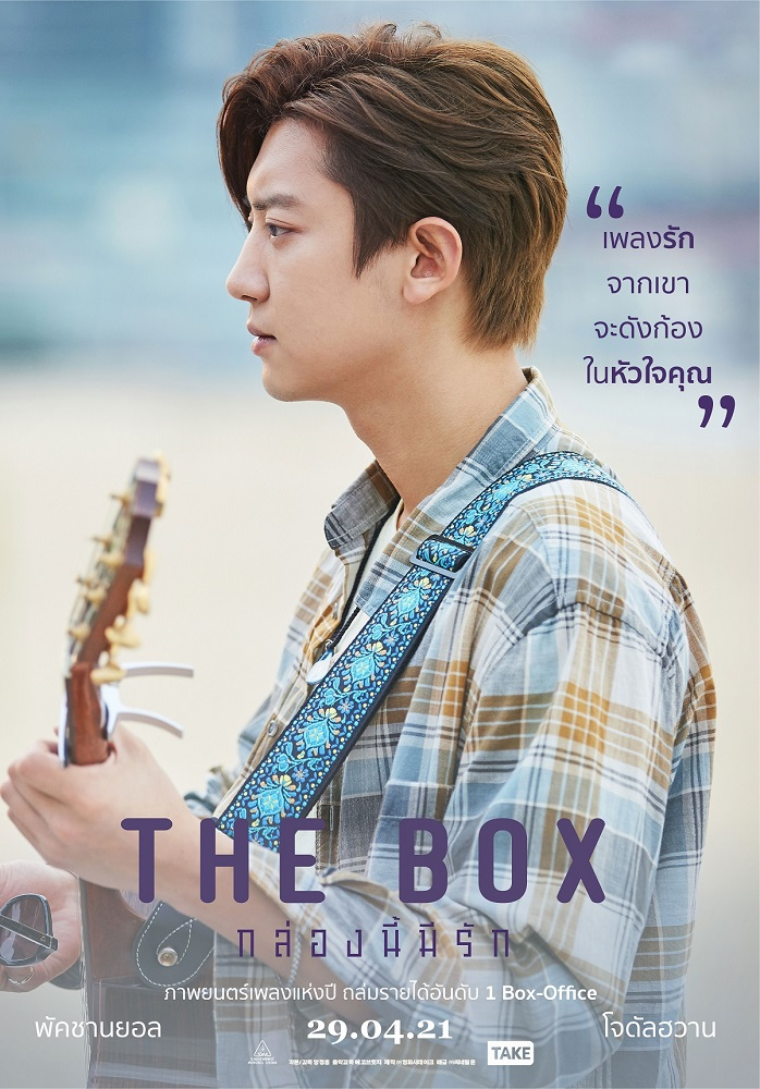 The-Box-Kor-Poster-Thai01