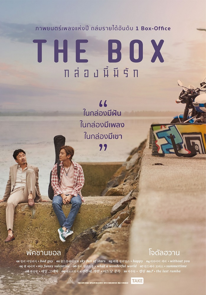 The-Box-Kor-Poster-Thai02