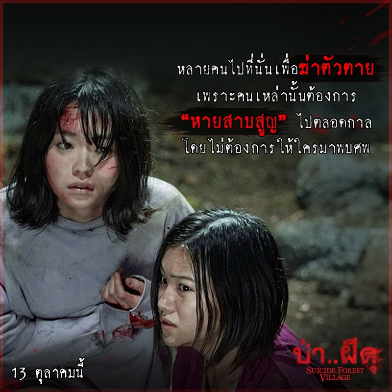 Suicide-Forest-Village-7-True-Horror-Story03
