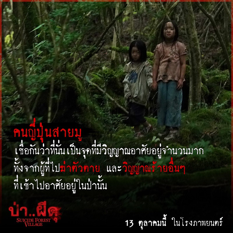 Suicide-Forest-Village-7-True-Horror-Story07